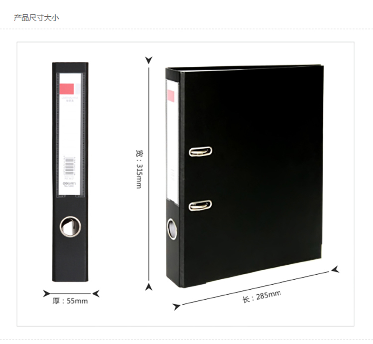 雷火电竞app下载DELI5480PVC快劳夹